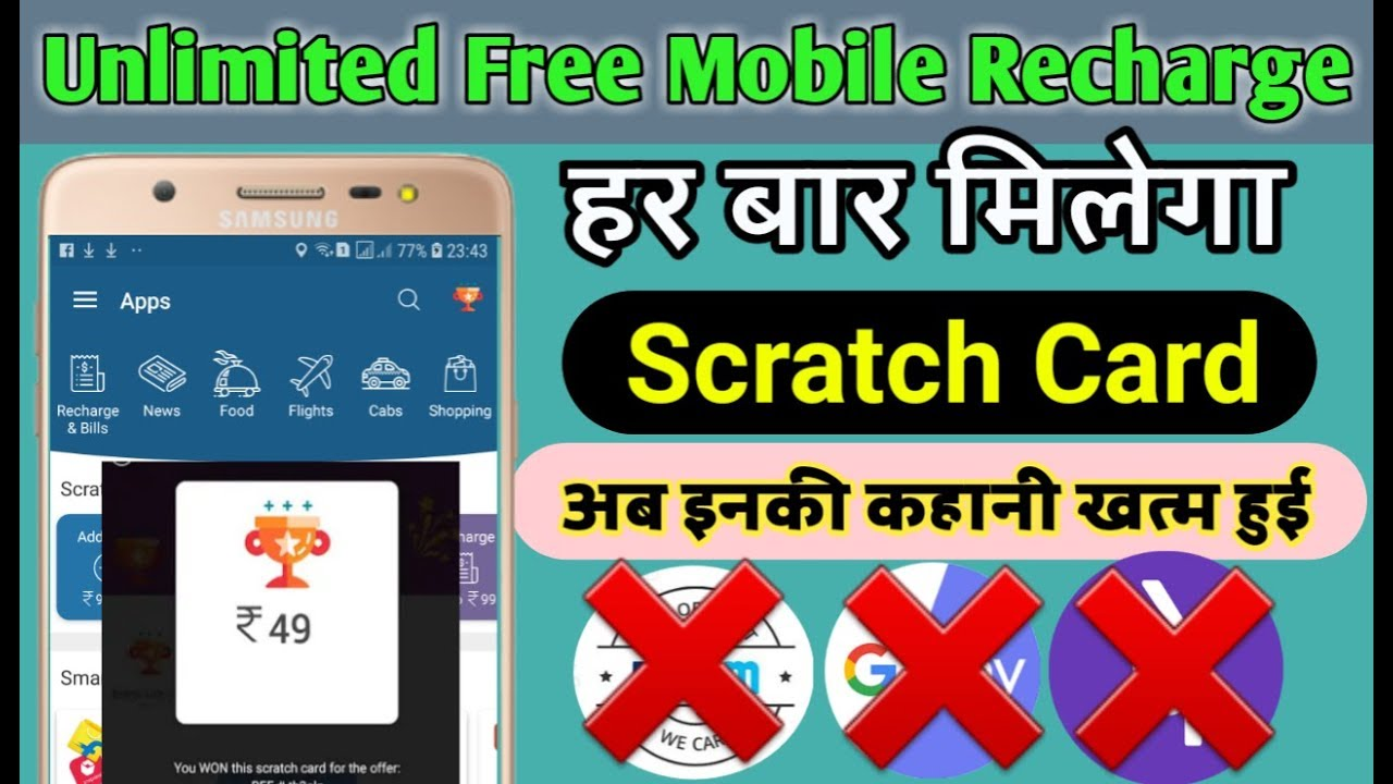 9 5 MB] Google Pay Ke Jaisa Scratch Card Offer    ₹9 से