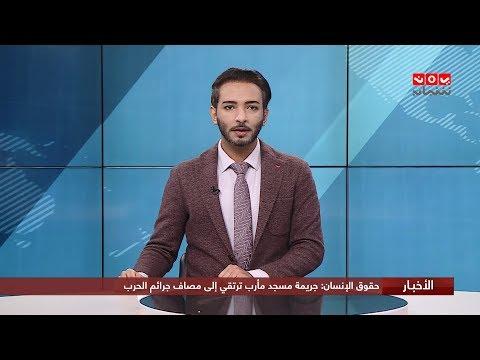 نشرة الاخبار | 21 - 01 - 2020 | تقديم اسامة سلطان | يمن شباب
