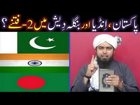 PAKISTAN, INDIA & BANGLADESH main 2-Biggest FITNAY kia hain ??? (By Engineer Muhammad Ali Mirza)