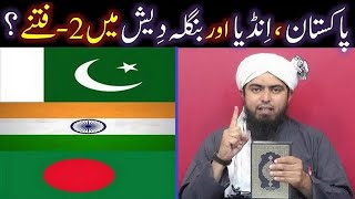 PAKISTAN, INDIA & BANGLADESH main 2-Biggest FITNAY kia hain ??? (By Engineer Muhammad Ali Mirza) 2017 Video
