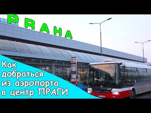 Как добраться из аэропорта софии до центра