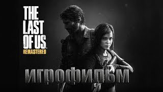 Игрофильм The Last Of Us Remastered (Одни из нас)