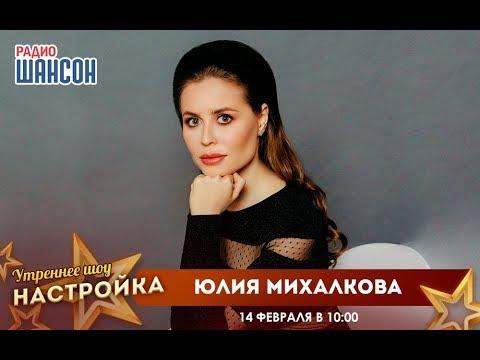 «Звездный завтрак» с Юлией Михалковой (Уральские Пельмени)
