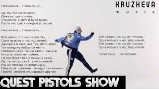Quest Pistols Show-непохожие + текст песни (караоке)