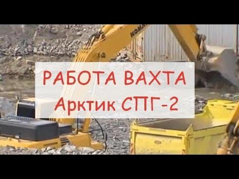 Арктик СПГ-2 вакансии работа 15т. новых рабочих мест вахта