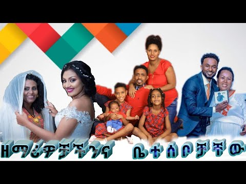 Ephrem Alemu,Ayda Abriham,Yosef kassa,Mesfin Gutu ...ዘማሪዎቻችንና ቤተሰቦቻቸው Part 4