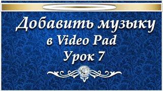 Добавить музыку в видео в VideoPad №7(Как добавить музыку в видео, или настроить музыкальное сопровождение в вашем видеоролике. VideoPad Video Editor и..., 2016-01-15T18:56:24.000Z)