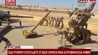 Русия. САЩ групират остатъците от ИД в Сирия в нова бунтовническа армия /18.12.2017 г./