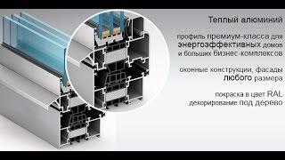 Окна из теплого алюминия(Основные технические характеристики теплого алюминия. Где применяются. Варианты декорирования теплых..., 2016-03-11T08:25:21.000Z)