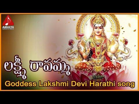 Lakshmi Ravamma Harati Song | Lakshmi Devi Telugu Devotional Audio Songs  | Amulya Audios and Videos