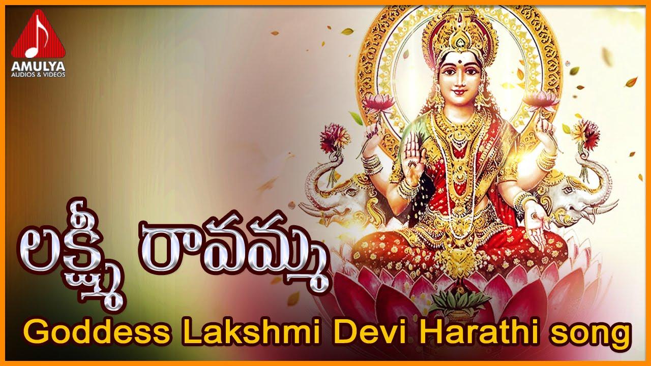 Sri Lakshmi Devi Paatalu (2017)