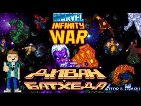 Marvel Infinity War - Диван Батхеда (OpenBor)