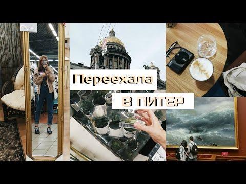 Переезд в Петербург, мой мост в Терабитию и ИКЕЯ| summer vlog #3