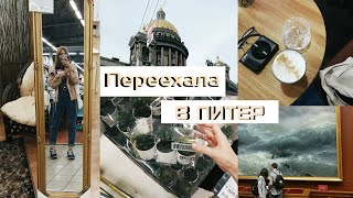 Переезд в Петербург, мой мост в Терабитию и ИКЕЯ  summer vlog #3