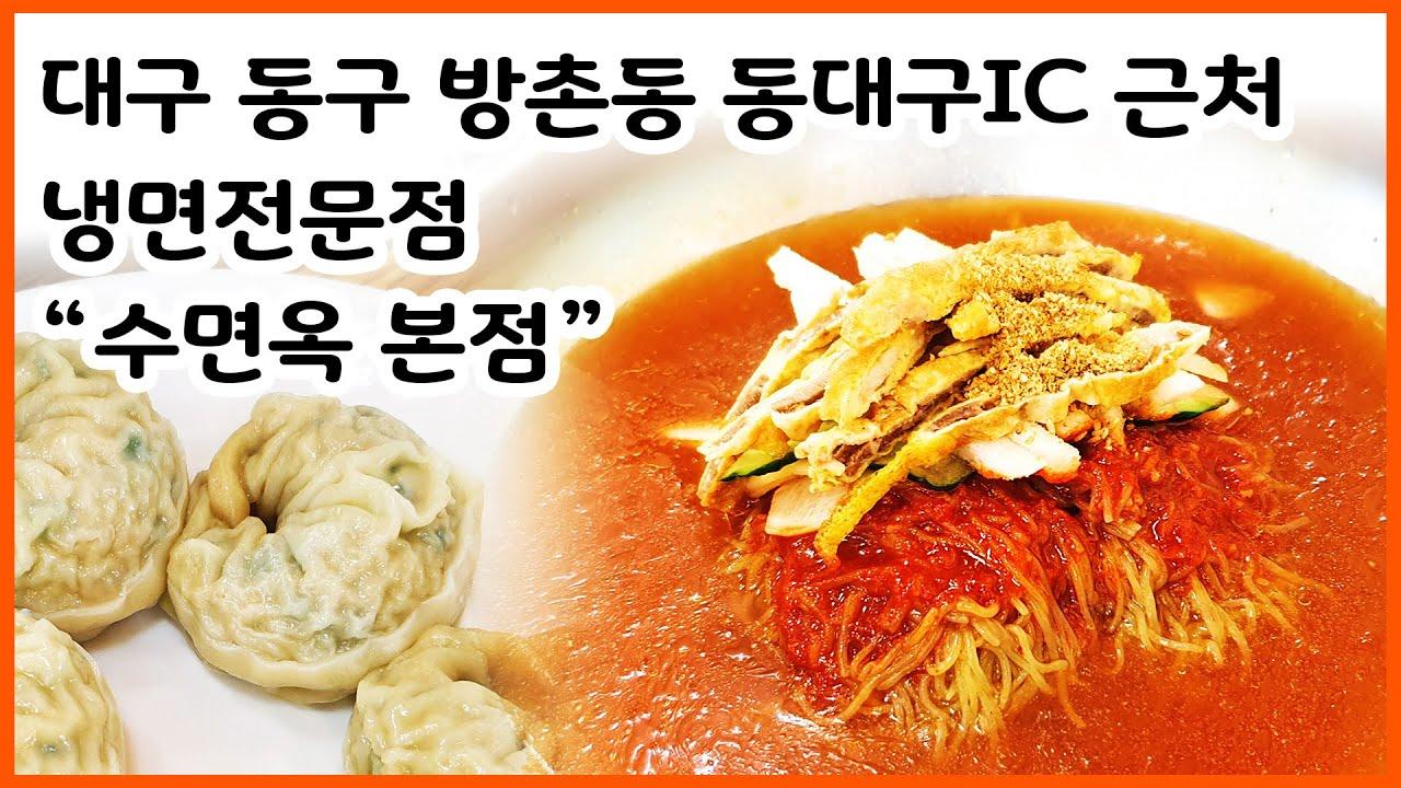 """대구 동구 방촌동 동대구IC 근처 냉면전문점 맛집 """"수면옥 본점"""", Korean cold noodle restaurant """"Sumyeonok Main Store"""""""