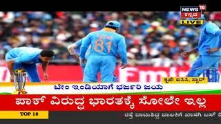 India vs Pakistan: ಭಾರತಕ್ಕೆ ಪಾಕ್ ವಿರುದ್ಧ ಸೋಲೇ ಇಲ್ಲ; ಹೈವೋಲ್ಟೇಜ್ ಪಂದ್ಯದಲ್ಲಿ ದಾಖಲೆಗಳ ಸರಮಾಲೆ!