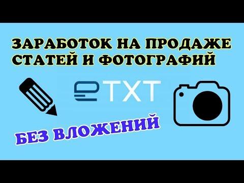 Etxt. Заработок на продаже статей и фотографий