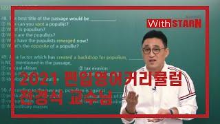 위드스타편입N_전경식 교수님_2021 편입성공을 위한 …