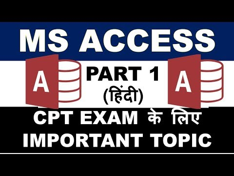 MS ACCESS PART 1 HOW TO CREAT TABLE IMPORTANT FOR CPT EXAM IN HINDI