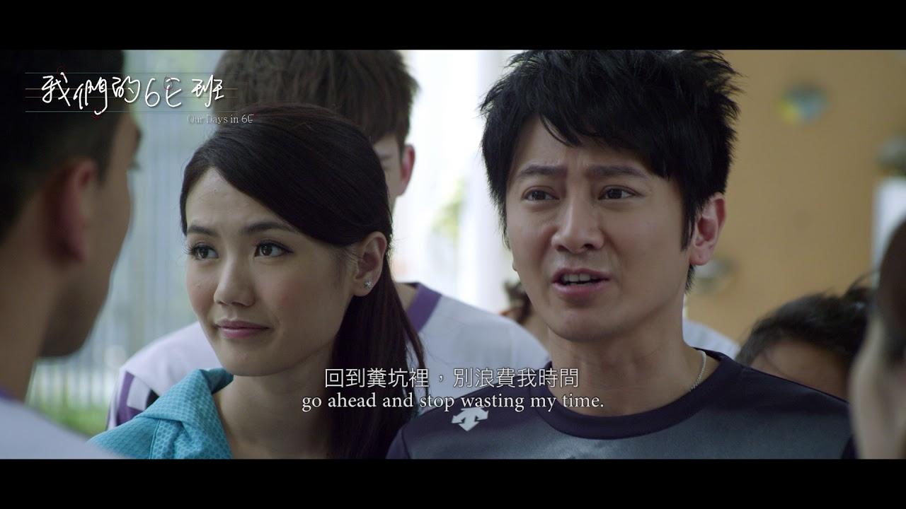 國藝慈善電影《我們的6E班》終極預告 9月21日正式上映 - YouTube