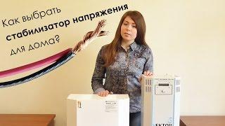 видео Стабилизаторы напряжения 220в для частного дома и дачи: как выбрать какой лучше, отзывы