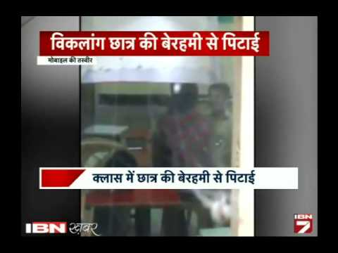 Mumbai Me Teacher Ka Torture, Bache Ki Pitai