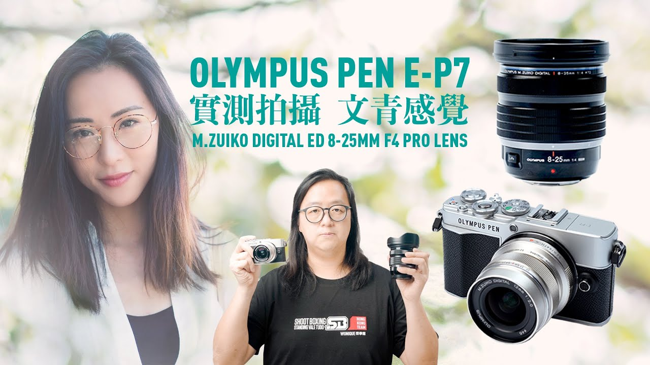 Olympus Pen E-P7 + M.Zuiko Digital ED 8-25mm F4 Pro 鏡頭實測拍攝文青感覺[中文字幕]