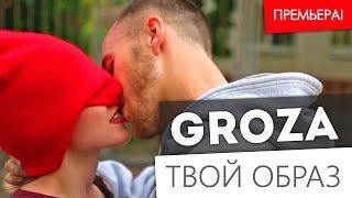 GROZA - Твой образ (Рэп о любви / 2015)