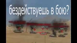 9 из 10 посмотревших это видео научились играть в World of Tanks