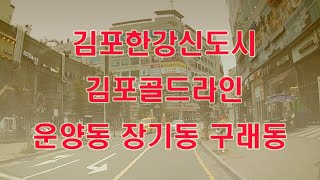 김포한강신도시 김포골드라인 운양역 장기역 구래역
