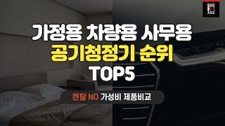 공기청정기 추천 순위 TOP5 렌탈 NO 가정용 미니 …