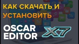 Как скачать и установить Oscar editor X7 без вирусов
