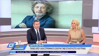 Ώρα Ελλάδος 07:00 16/9/2019 | OPEN TV