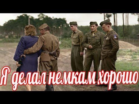 «Я делал немкам хорошо». Воспоминания Евтушенко И.Б. О боях за Берлин и немецких женщинах .