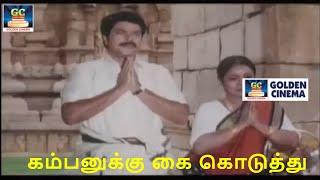 கம்பனுக்கு கை கொடுத்து | Kambanukku Kai Koduthu | Mamootty | Marumalarchi | Video song | HD