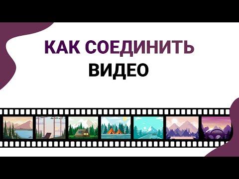 Как склеить видео в один файл бесплатно