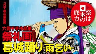 祭礼画「葛城踊り-雨乞い-」制作過程~コロナ禍応援動画~祭は日本の底力