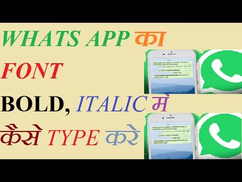 How to change what's app font text style BOLD, ITALIC new update 2016