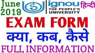 IGNOU EXAM FORM DECEMBER 2018 TERMS AND CONDITIONS full information By TIPS GURU