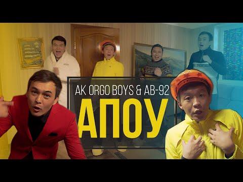 Ak Orgo Boys & AB-92 - Апоу 🎹🎧