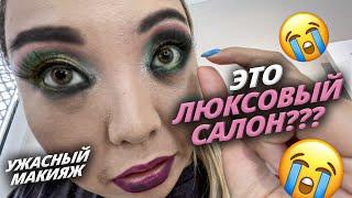 Как делают макияж в самом люксовом салоне в Узбекистане? Самый дорогой макияж!