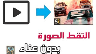 التقاط صورة من الفيديو بجودة عالية بدون تحميل الفيديو  بدون برامج