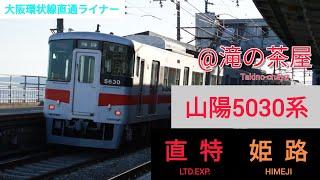 【ブレーキ緩解音注意】山陽5030系 姫路行き直通特急 滝の茶屋駅出発