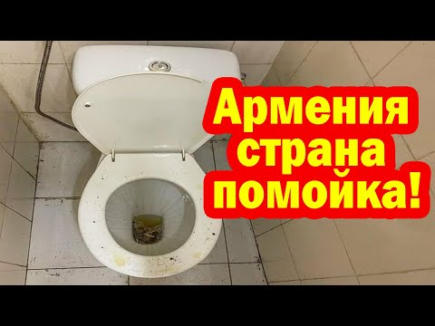 Армения страна помойка! - Армянские реалии
