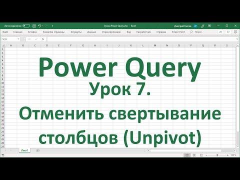 Урок 7. Отменить свертывание столбцов в Power Query (Unpivot)