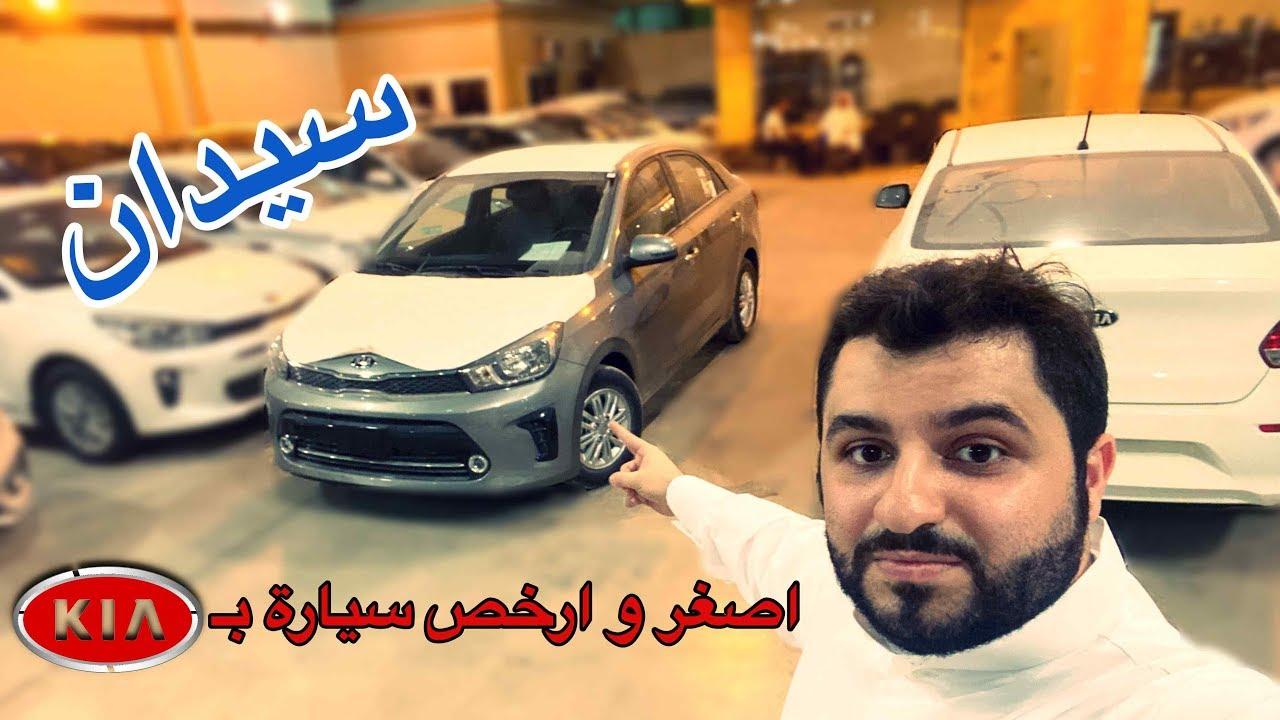 السيارة الصغيرة الجديدة من كيا كيا بيجاس 2020 الجديدة رخيصة Kia Pegas Youtube