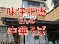 山形ラーメンチャンネル【上山市の味津肥盧】さんの中華そば