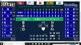 2019年セントラルリーグ公式戦 DeNAベイスターズー読売ジャイアンツ...
