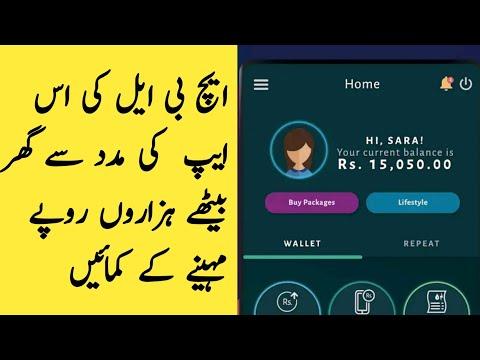 How to Earn money online in Pakistan with HBL KONNET APP