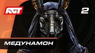 Прохождение Assassin's Creed Origins — Часть 2: Ложный пророк (Медунамон)